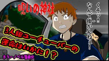 【ホラー漫画】呪われた神社に撮影に行ったYouTuberの末路が悲惨!?【都市伝説】