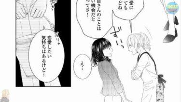 白雪姫の悩める日常 第1話