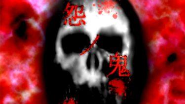 #1【怨ノ鬼】境世ノ死神の続編!ホラーゲーム実況
