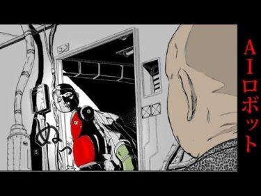 """怖いアニメ ホラー漫画映画 短編1話 """"AI掃除ロボット"""" SF 動画 自主制作"""