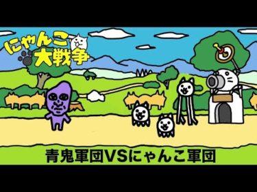 【アニメ】#1 青鬼軍団 VS にゃんこ軍団「にゃんこ大戦争」