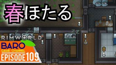 #109【RimWorld(リムワールド)】春ほたる≪BAROのゲーム実況≫PC:日本語