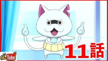 【アニメ 妖怪ウォッチ!】第11話「妖怪おすべり様」「ドクターF #1」他【妖Tube】