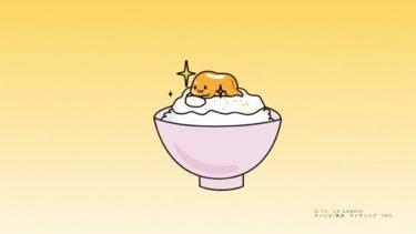 ぐでたまアニメ 第123話 公式配信