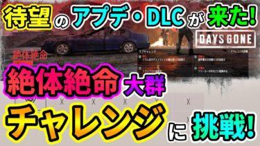 #1【DAYS GONE(デイズゴーン)実況】絶体絶命(大群)チャレンジに挑戦!待望の12週間連続チャレンジ・アプデ・DLCが来た!