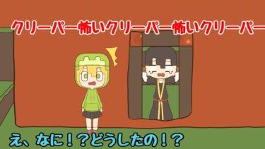 【アニメ】もしも世界が溶岩に沈んだら第2話~クリーパーは怖い~【マインクラフト】