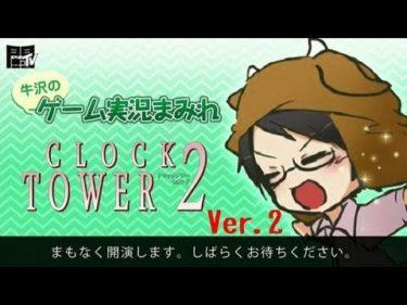 牛沢のゲーム実況まみれ「クロックタワー2」に挑戦 ver.2【闘TV】