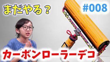 【ゲーム実況】スプラトゥーン2 「カーボンローラーデコ」を使ってみたけど難しかった…【ももかチャンネル】