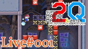 スーパーマリオメーカー 2実況配信 [どうしてもクリアしたいステージ頑張るよ!][その他人気コース上から順に;D]
