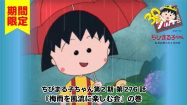 ちびまる子ちゃん アニメ 第2期 第276話『梅雨を風流に楽しむ会』の巻