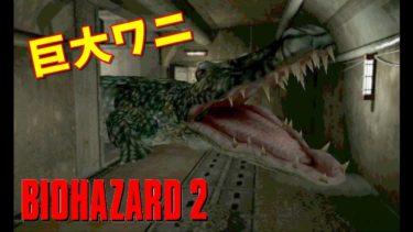 【バイオ2】下水道に潜む巨大ワニ #8【ゲーム実況】バイオハザード2