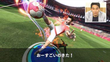 『東京2020オリンピック The Official Video Game』 松田丈志さんゲーム実況 「サッカー」