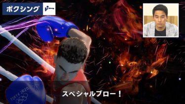 『東京2020オリンピック The Official Video Game』 松田丈志さんゲーム実況 「ボクシング」