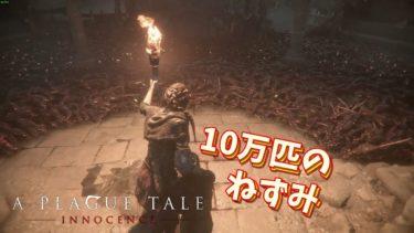 【観覧注意】#3 10万匹のねずみに完全包囲される ダークホラー【ゲーム実況】A Plague Tale Innocence プレイグテイル