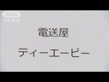 アニメ制作会社 約3000万円脱税の疑いで刑事告発(19/06/10)