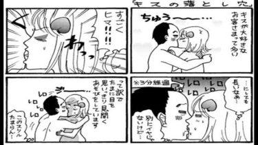 【知らないと損】風〇嬢あるあるの4コマ漫画が面白いと話題【衝撃】【男性必見】  ᴴ ᴰ
