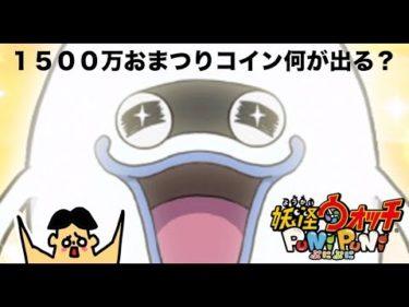 #41 ドイヒーくんのゲーム実況「妖怪ウォッチぷにぷに・1500万おまつりコインガチャ」