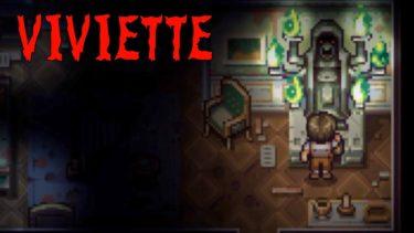 #4【悪霊の取り憑く場所】Viviette ホラーゲーム実況