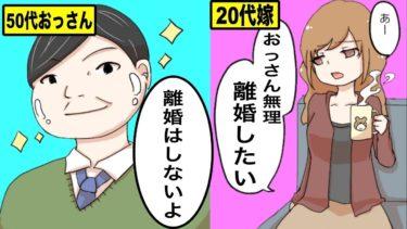 【恋愛漫画】50代のおっさんと20代OLが結婚してラブラブになる方法(マンガ)