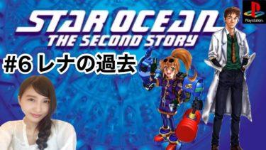 #6【RPG】スターオーシャン セカンドストーリー PS版 STAR OCEAN レトロゲーム実況【こたば】