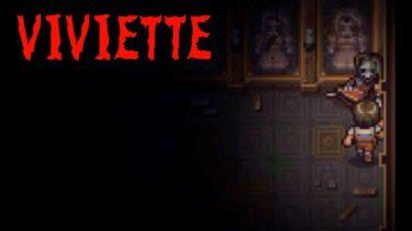 #6【悪霊の取り憑く場所】Viviette ホラーゲーム実況