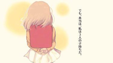 【まんが動画】感動する話をアニメ化してみた#7「最愛の娘」【漫画】