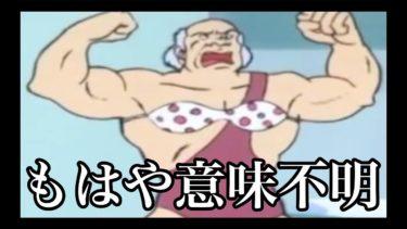【衝撃】キチガイアニメがツッコミどころしかない件wwwww