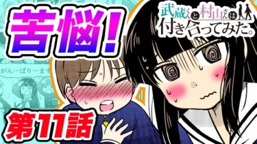 【恋愛マンガアニメ】『武蔵くんと村山さんは付き合ってみた。』第11話 漫画アプリGANMA!公式