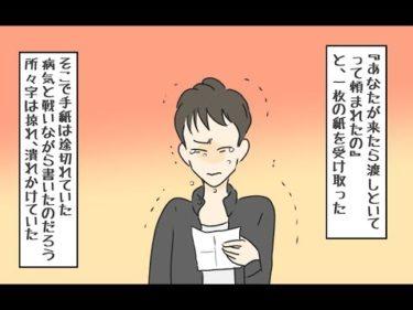 【漫画アニメ動画】両想いのカップルに訪れた悲しい現実と彼女が残した最後の手紙に涙腺崩壊…【感動する話】
