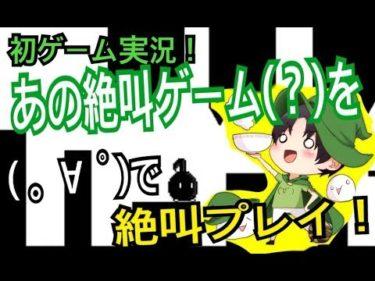 初ゲーム実況!歌い手(?)が休むな!8分音符ちゃん♪絶叫(?)プレイ!