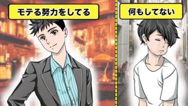 【漫画】モテる為に努力できること4選【イヴイヴ漫画】