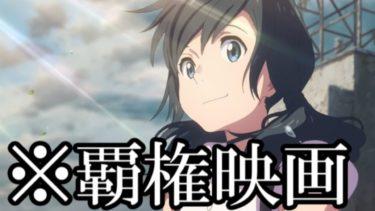 【衝撃】アニメ映画、天気の子がマジでヤバすぎるww【天気の子】