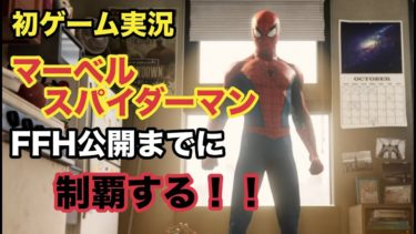 マーベルスパイダーマン初ゲーム実況。映画公開までに全クリ。