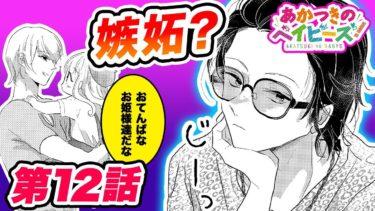【恋愛マンガアニメ】『あかつきのベイビーズ!』第12話  ~「昨日の敵は今日も敵」~ 漫画アプリGANMA!公式