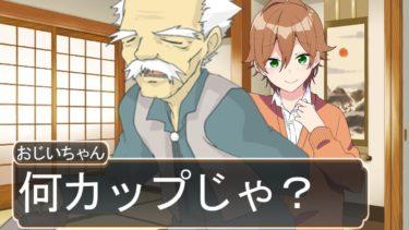 【アニメ】セクハラが止まらない乙女ゲームが爆笑WWWWWWWWWWWWWWWWWWWWW
