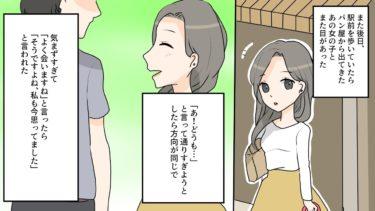 【漫画】本当にあった馴れ初めを漫画化してみた#7【マンガ動画】