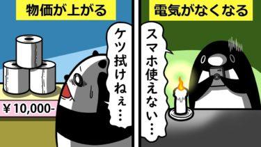 【アニメ】石油がなくなるとどんな生活になるのか?