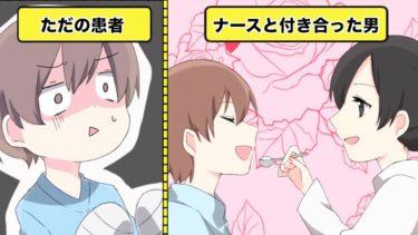 【漫画】白衣の天使、ナースと付き合うには??【イヴイヴ漫画】