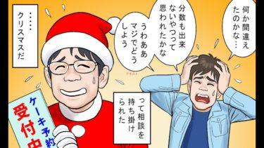 【漫画】天然の友人がアホすぎて笑える【マンガ動画】