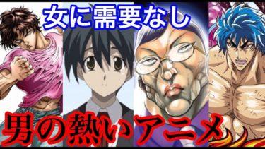 男にしか分からない熱いアニメ漫画5選