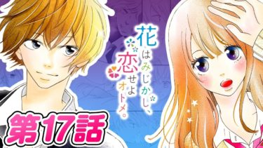 【恋愛マンガアニメ】『花はみじかし、恋せよオトメ。』第17話  ~「間違った青春 」~ 漫画アプリGANMA!公式