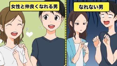 【漫画】人見知りでも、初対面で仲良くなれる方法【イヴイヴ漫画】