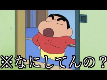 【ツッコミ】昔のクレヨンしんちゃんがツッコミどころ満載だった件wwwwwww【アニメ】