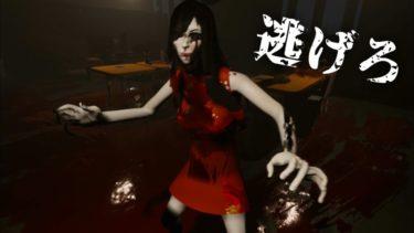 中国人が作った『血塗れ女』と言うホラーゲームがヤバかった – ゆっくり実況