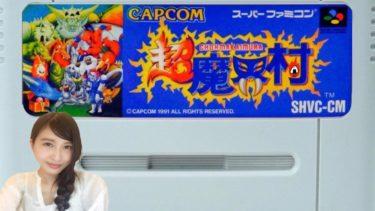 【鬼畜アクション】超魔界村 初見 レトロゲーム実況【こたば】