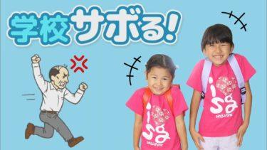 まーちゃんおーちゃん学校サボる!学校からの脱出!himawari-CH
