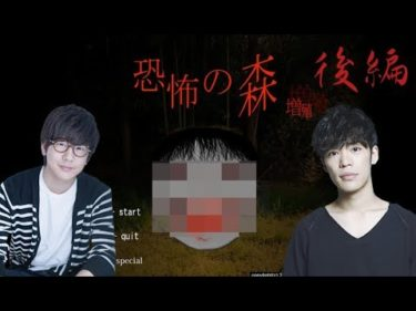 声優 花江夏樹と小野賢章の『恐怖の森 増殖』実況プレイ!【DeathForest】後編