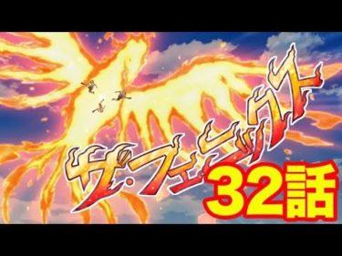 【アニメ イナズマイレブン オリオンの刻印】甦れ! フェニックス 32話
