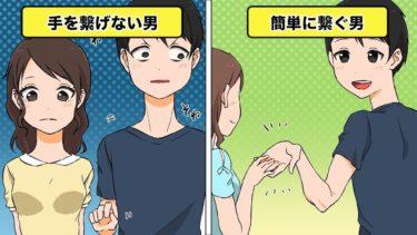 【漫画】女性と手を繋ぐための口実4選【イヴイヴ漫画】