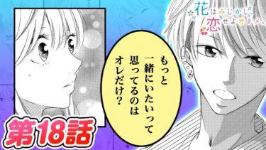 【恋愛マンガアニメ】『花はみじかし、恋せよオトメ。』第18話  ~「扉の向こう側」~ 漫画アプリGANMA!公式